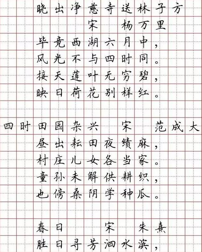 学生必背古诗词硬笔字帖书法欣赏