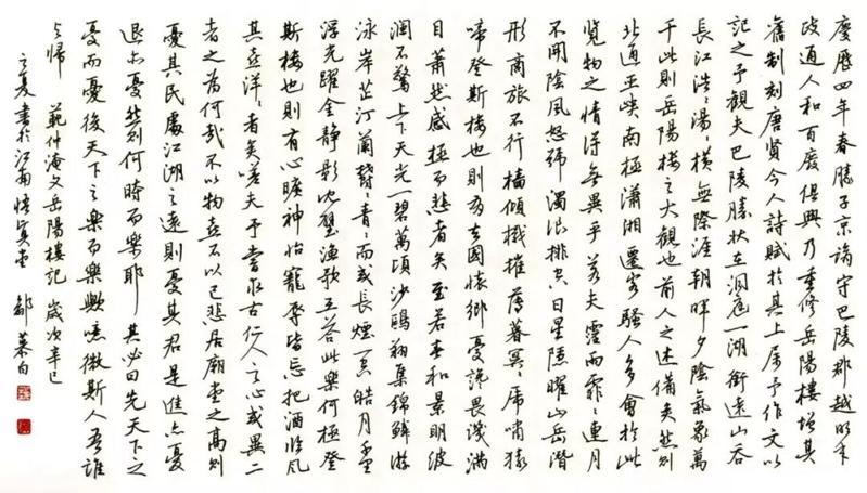 各大名家《岳阳楼记》书法欣赏,15练字网分享