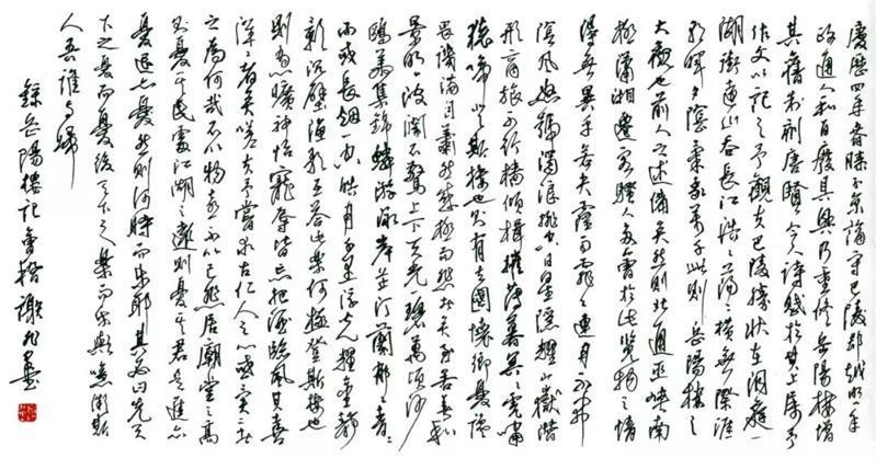 《岳阳楼记》书法欣赏