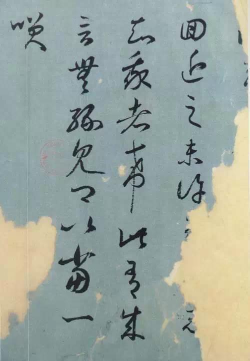 王羲之书法合集欣赏