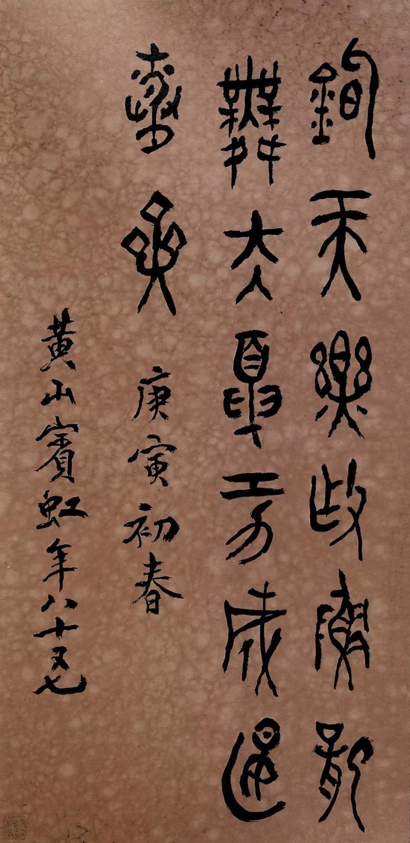 黄宾虹金文书法合集欣赏