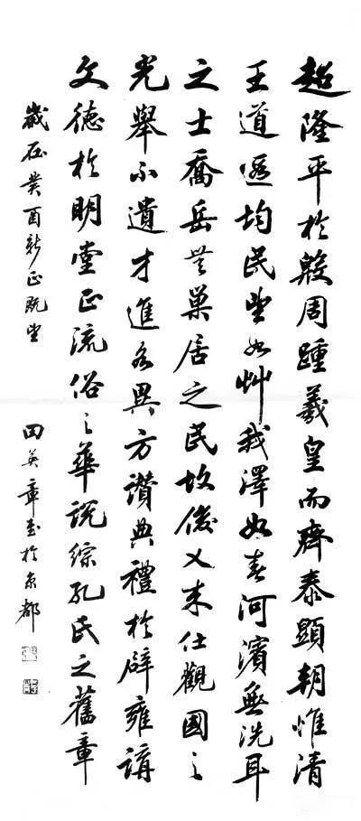 毛笔书法作品欣赏
