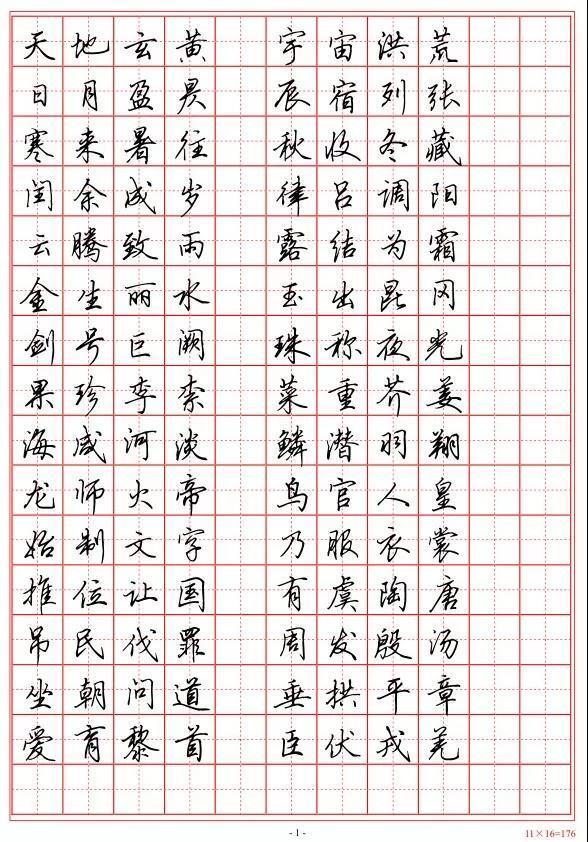 吴玉生行楷钢笔字帖《千字文》书法欣赏