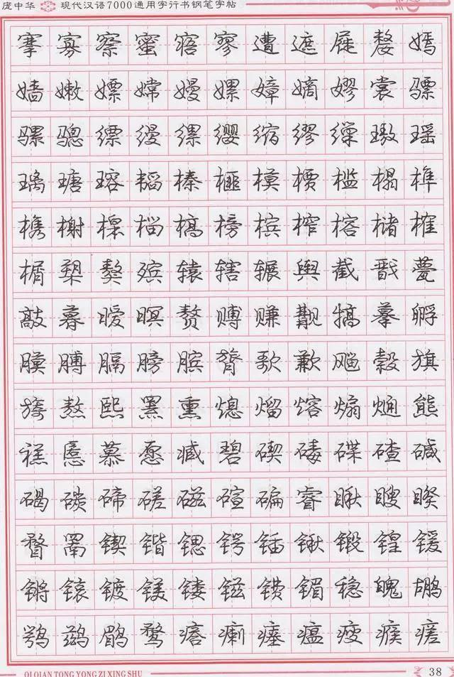 庞中华钢笔字帖