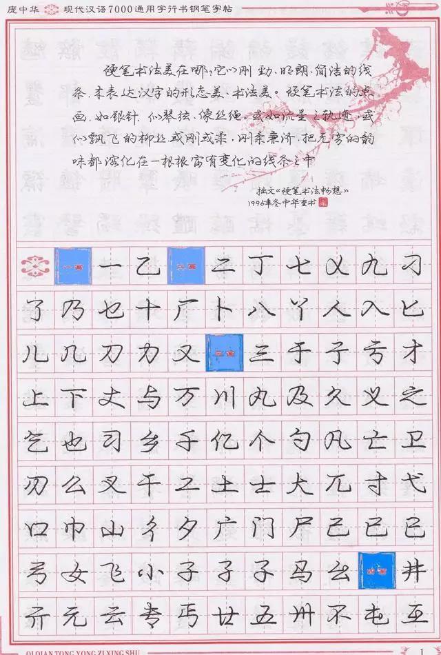 怎么练习钢笔字?庞中华钢笔字帖下载