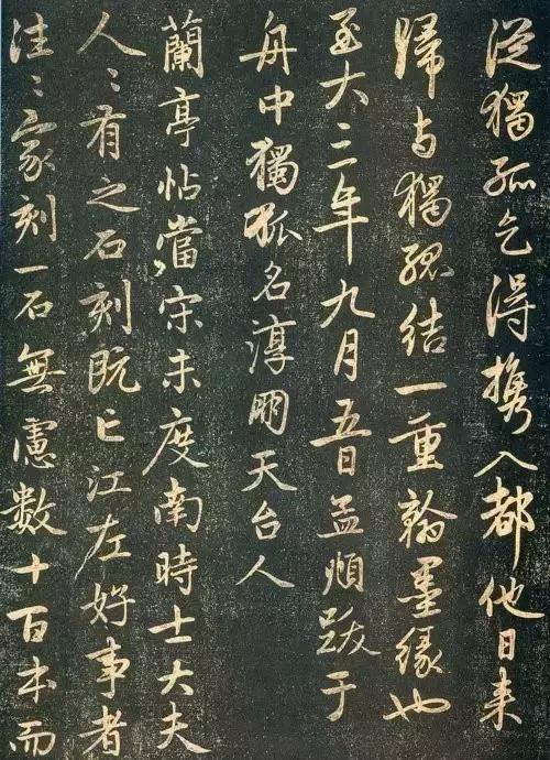 《兰亭十三跋》书法鉴赏,15练字网