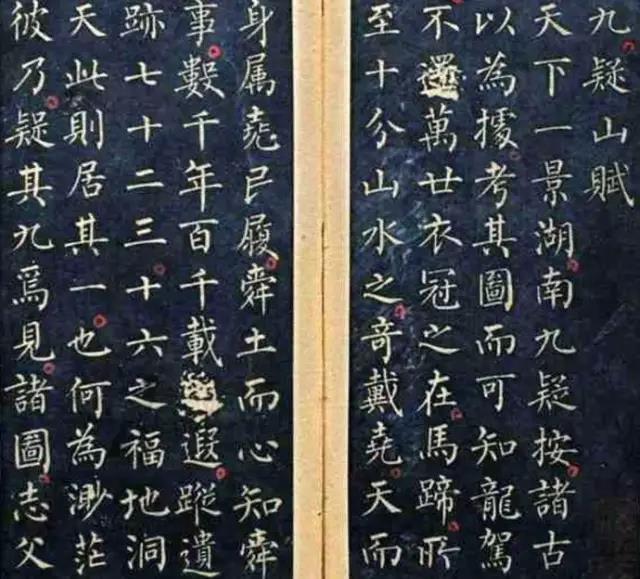 柳公权小楷《九疑山赋》书法欣赏,15练字网分享