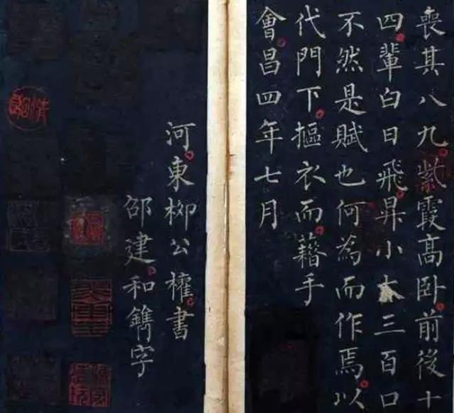 唐-柳公权楷书《九疑山赋》