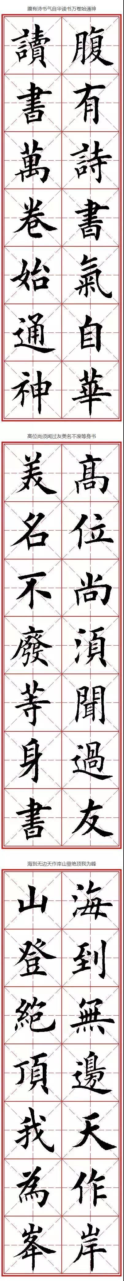 田英章励志楷书字帖欣赏,15练字网分享