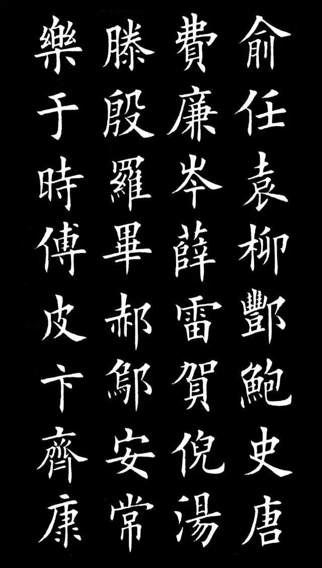 《百家姓》楷书字帖欣赏,最美中国字