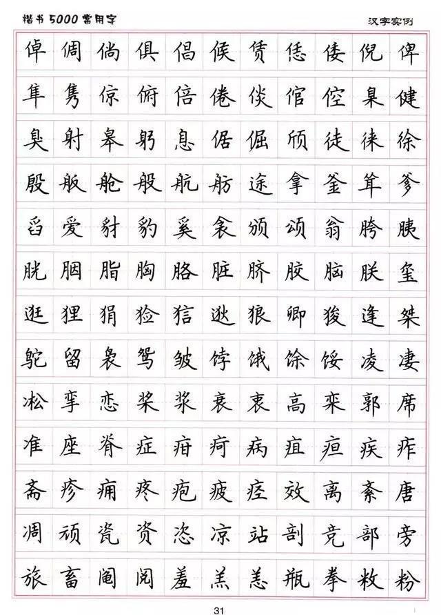 卢中南硬笔书法