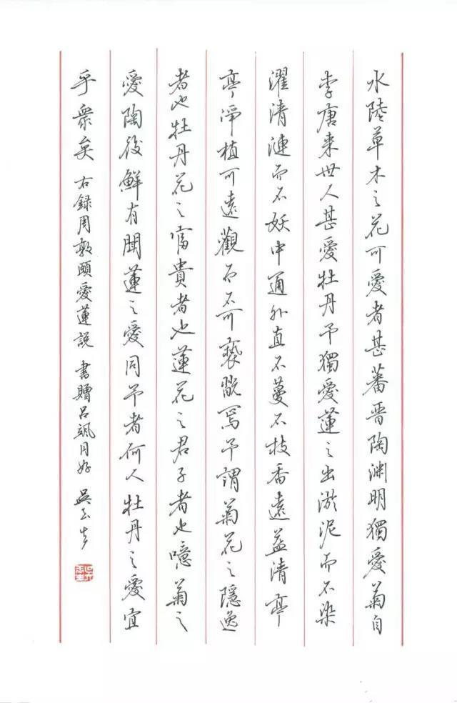 当代书家吴玉生老师硬笔书法欣赏