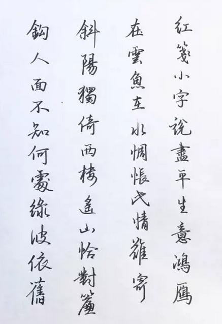 手写钢笔字