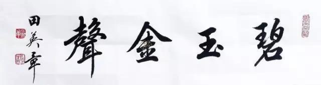 田英章的楷书