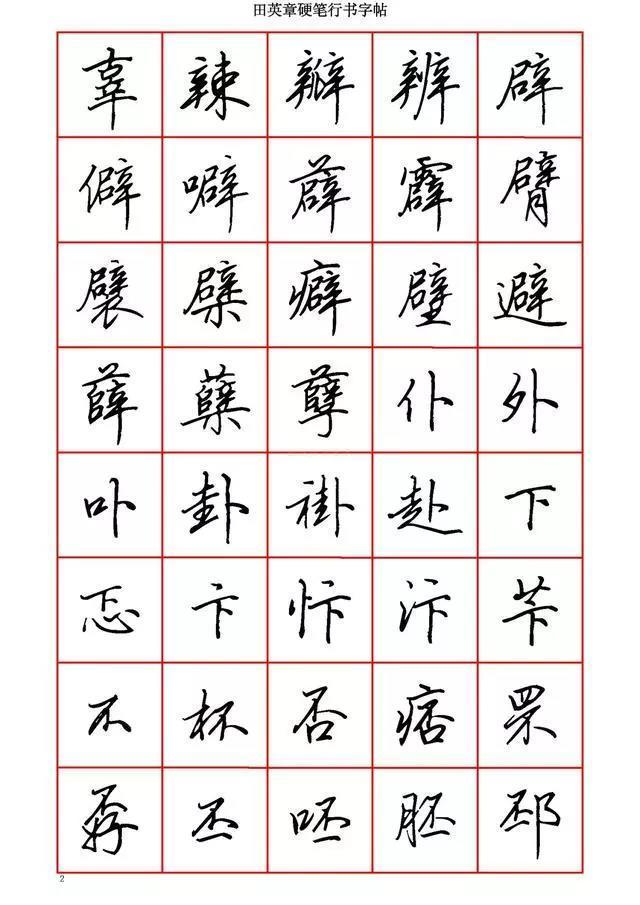 田英章硬笔行书书法欣赏,适合喜欢行书的初学者练习