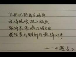 字帖练字能练好字吗?