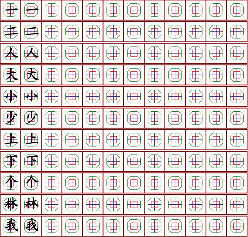小孩练字字帖,八卦格练字模板下载