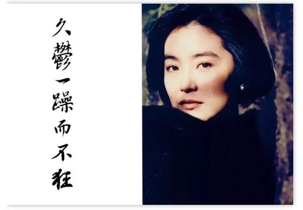 林青霞书法作品
