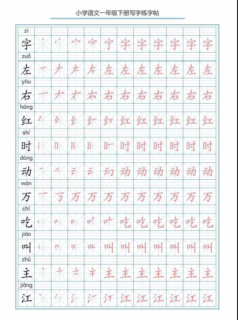 幼儿练字模板