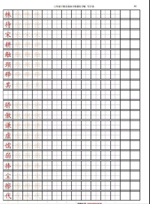 三年级下册生字字帖,小学生练字模板下载