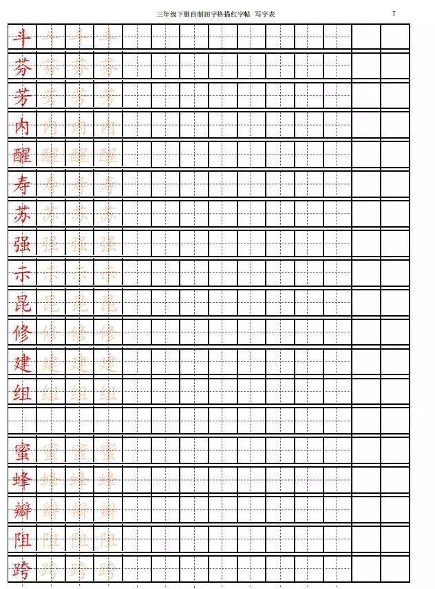 小学生练字模板
