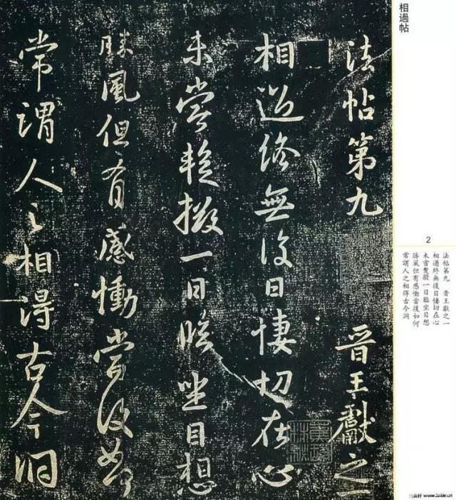 赵孟頫第二书圣