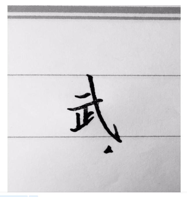 应该怎么练字?