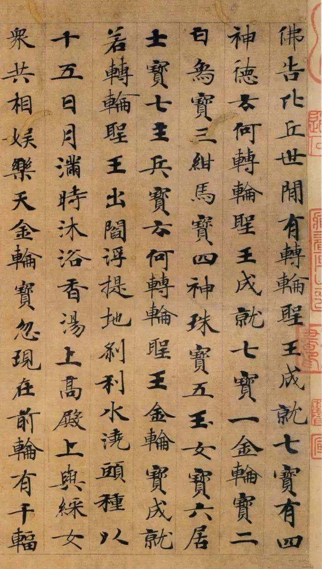 唐代阎立本典藏珍品:小楷写经书法欣赏