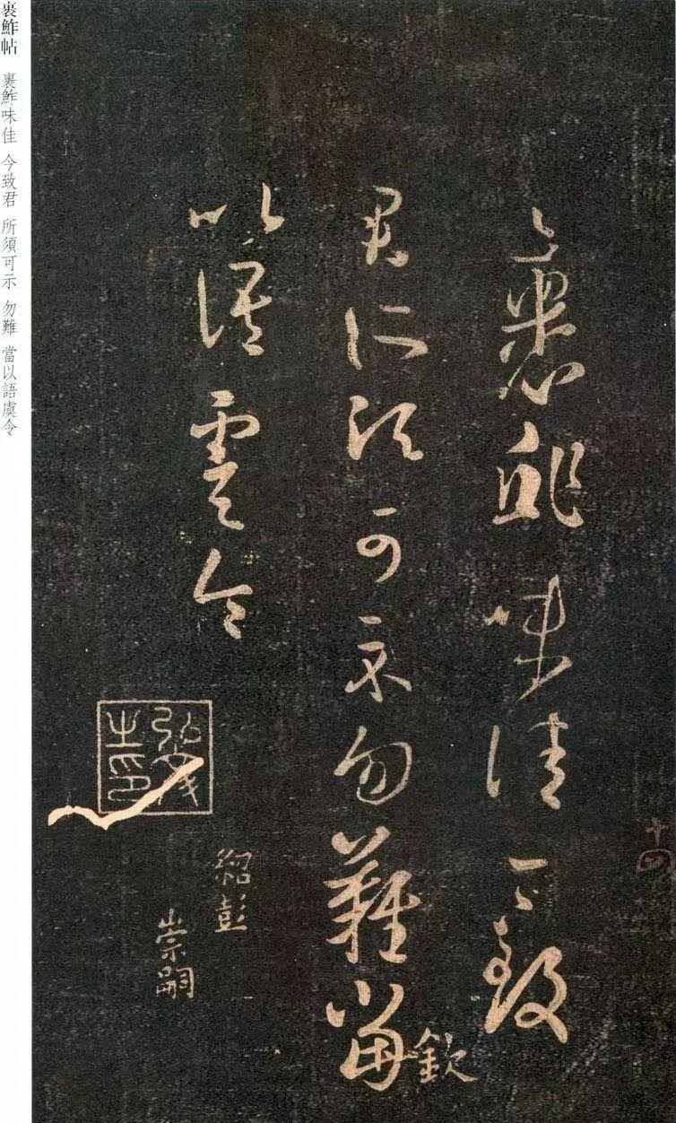 王羲之草书《裹鮓帖》