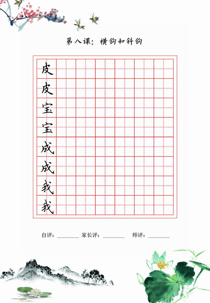 小学生配套练字模板第二期,练字模板免费下载