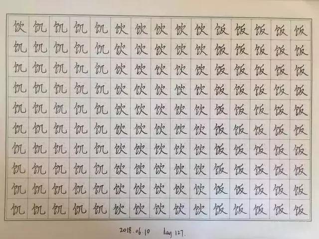 成年人练字方法