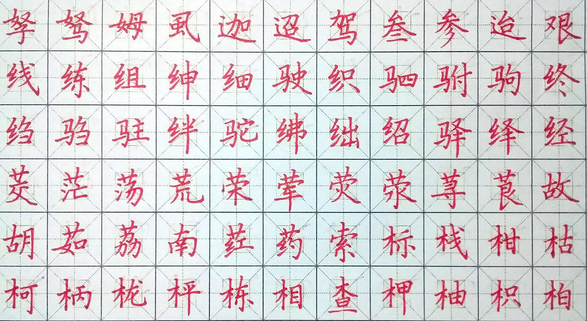 练字技巧:字帖练字能练好字吗?