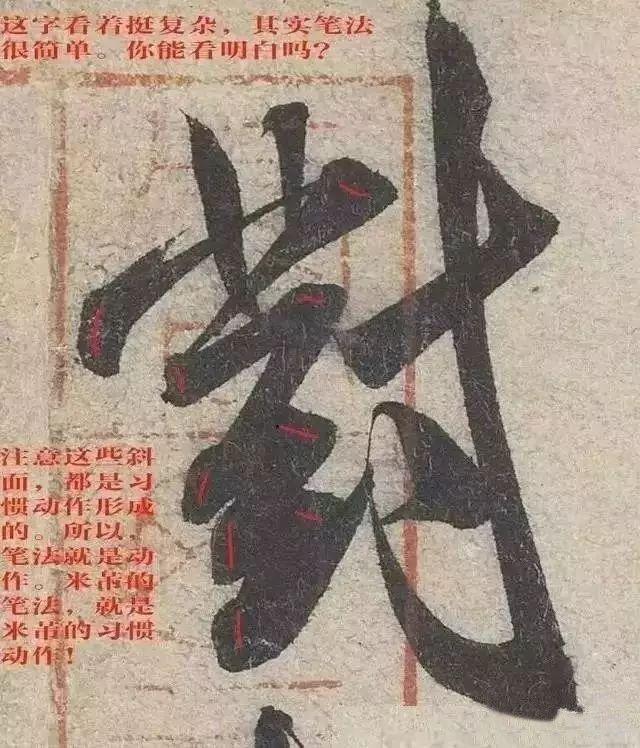 书法想要有所长进,看米芾的练字方法分析!