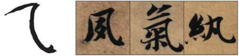 智永《千字文》:你必须临摹的名帖!