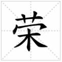 荣字读音、部首、笔画、笔顺,荣字怎么写?