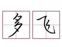 写好硬笔字的四大技巧!