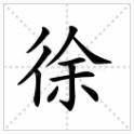 徐字读音、部首、笔画、笔顺,徐字怎么写?