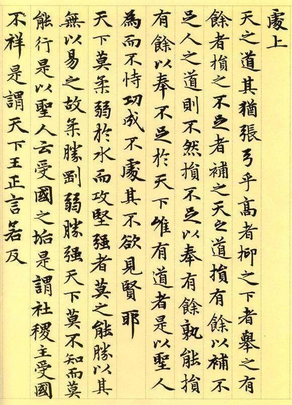 甭买书了,赵孟頫《道德经》给您高清版!