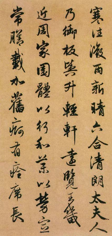 赵孟頫行楷《闲居赋》,初学者的好范本!