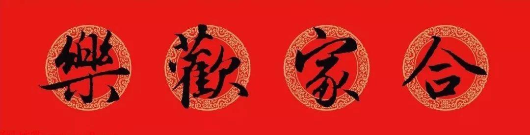 王羲之春联书法欣赏,大美!