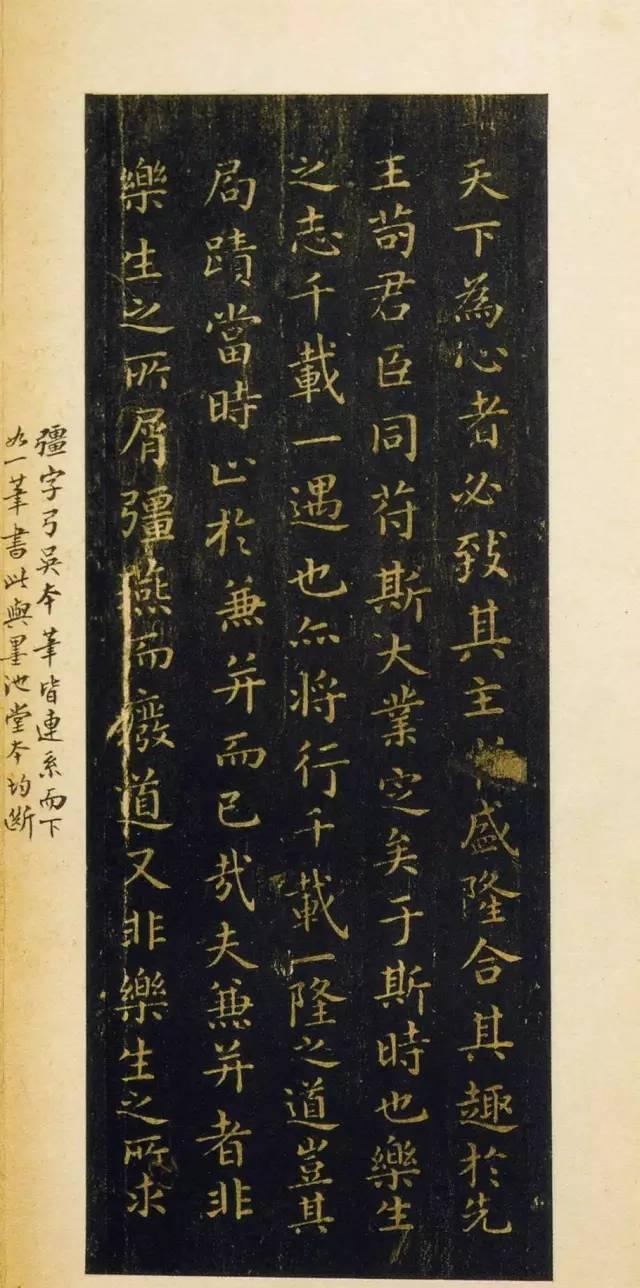 王羲之第一小楷《乐毅论》书法欣赏