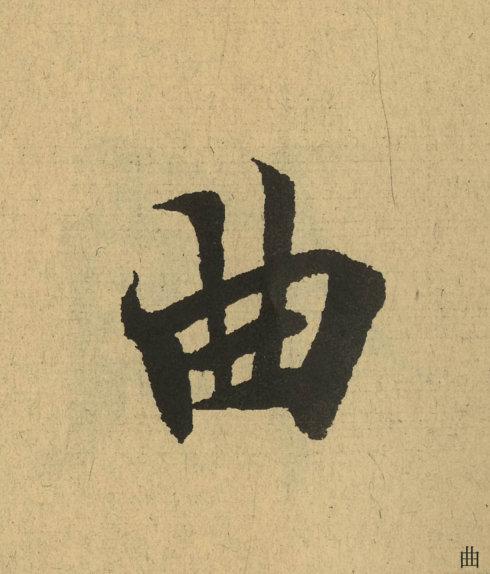 王羲之《兰亭序》单字放大书法欣赏,太震撼!