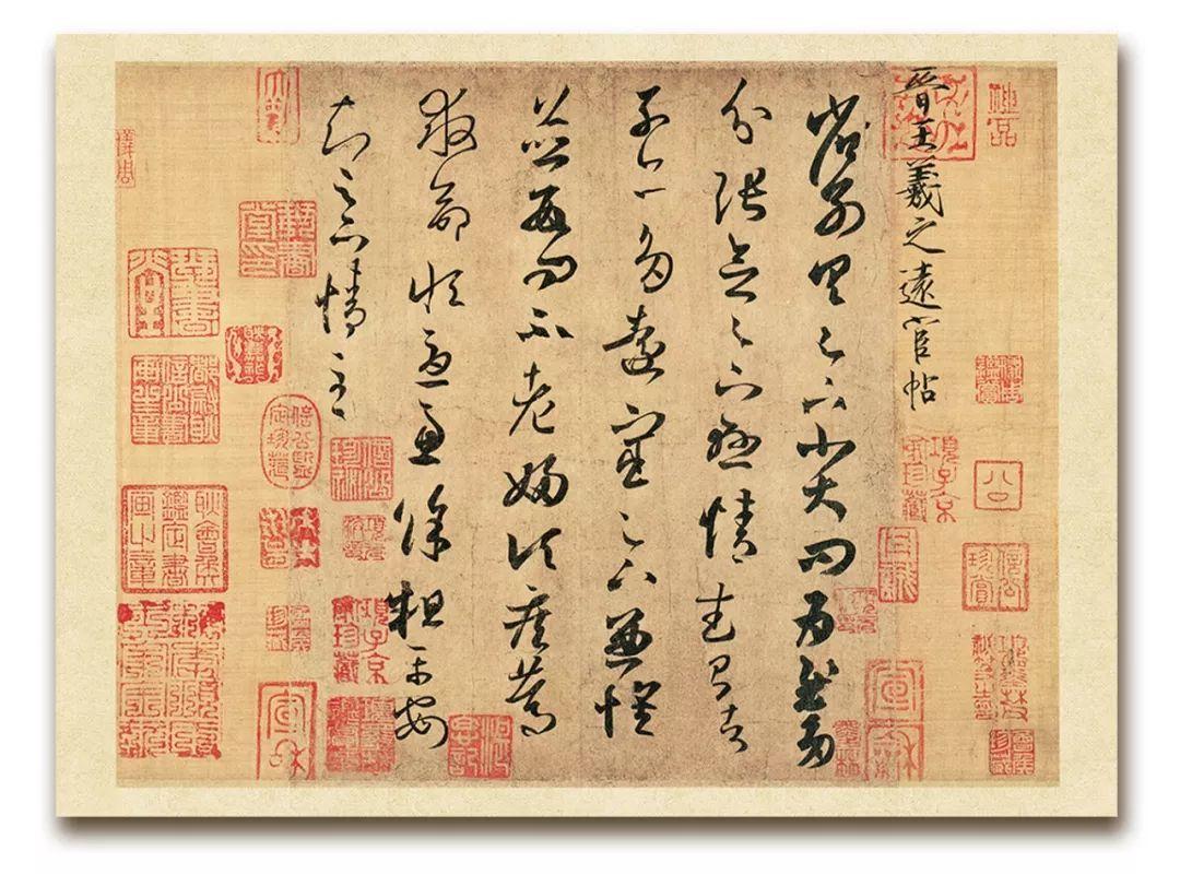 书法欣赏《王羲之经典手札》