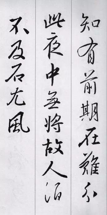 王羲之集字唐诗25首书法欣赏