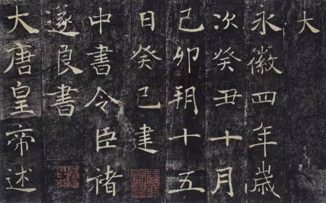 书法欣赏唐代褚遂良书《圣教序》