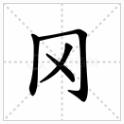 冈字的读音、部首、笔画、笔顺,冈字怎么写?