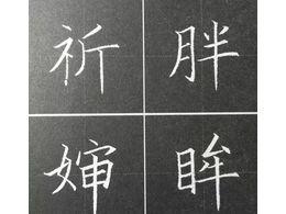 硬笔楷书结构十一法