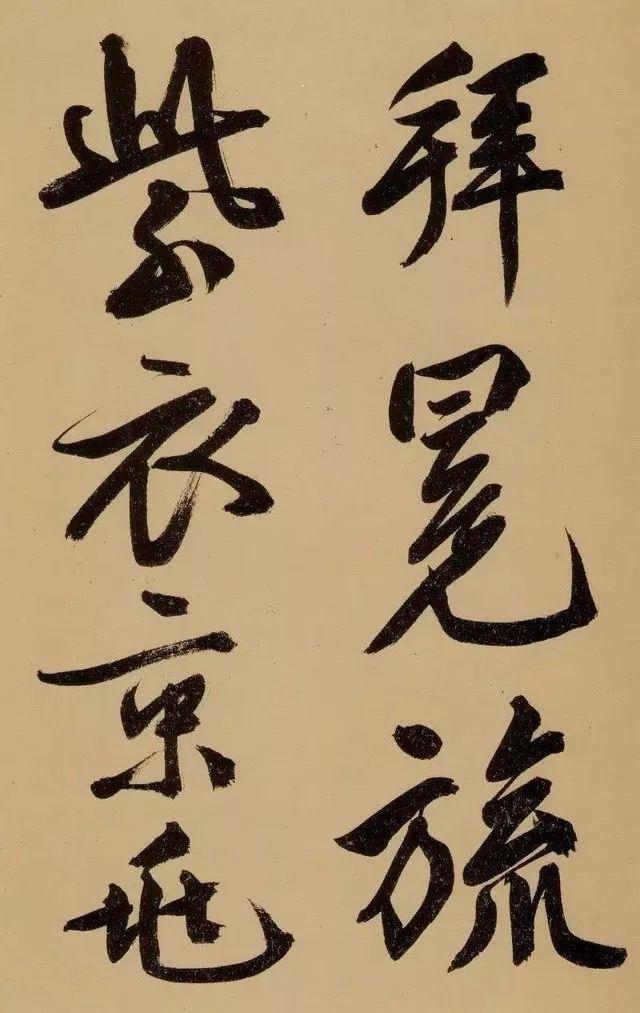 书法欣赏文征明《立春进贺》,进贺春节!