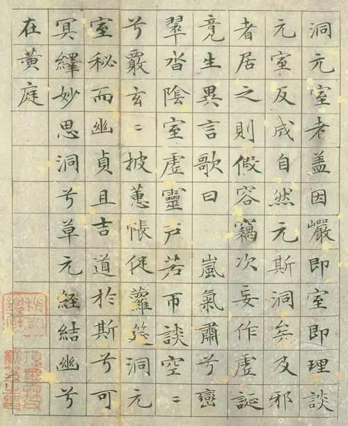 书法欣赏文征明三大小楷代表作:《琴赋》《草堂十志》《千字文》