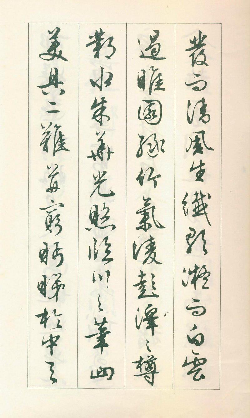 书法欣赏文征明《滕王阁序》